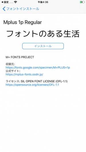 iPhone、iPadアプリ「FontInstall.app 日本語フォントインストール」のスクリーンショット 2枚目