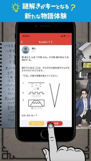 iPhone、iPadアプリ「間違えないでください~ホラーチャットゲーム」のスクリーンショット 2枚目