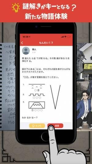 iPhone、iPadアプリ「ホラーチャットゲーム~間違えないでください」のスクリーンショット 2枚目