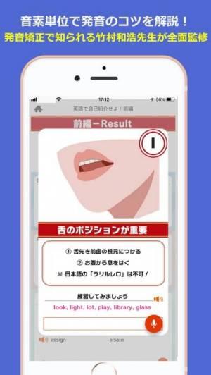 iPhone、iPadアプリ「ビジよろ英語」のスクリーンショット 4枚目