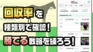 iPhone、iPadアプリ「競馬収支 競馬の収支管理アプリ」のスクリーンショット 2枚目