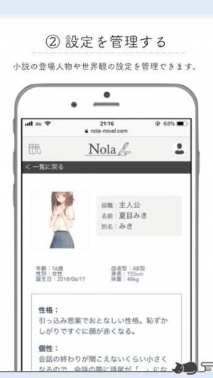 iPhone、iPadアプリ「Nola:小説を書く人のための執筆エディタツール」のスクリーンショット 3枚目