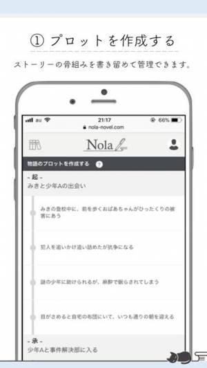 iPhone、iPadアプリ「Nola:小説を書く人のための執筆エディタツール」のスクリーンショット 2枚目