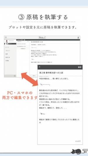 iPhone、iPadアプリ「Nola:小説を書く人のための執筆エディタツール」のスクリーンショット 4枚目
