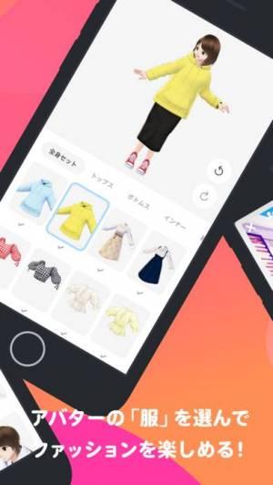 iPhone、iPadアプリ「VRoidモバイル」のスクリーンショット 3枚目