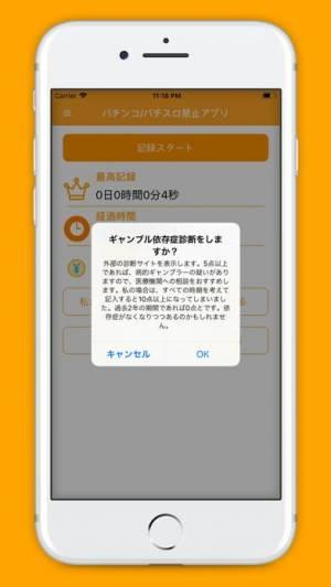 iPhone、iPadアプリ「パチンコ/パチスロ禁止アプリ」のスクリーンショット 5枚目