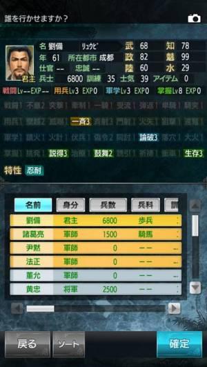 iPhone、iPadアプリ「三國志Ⅲ」のスクリーンショット 5枚目