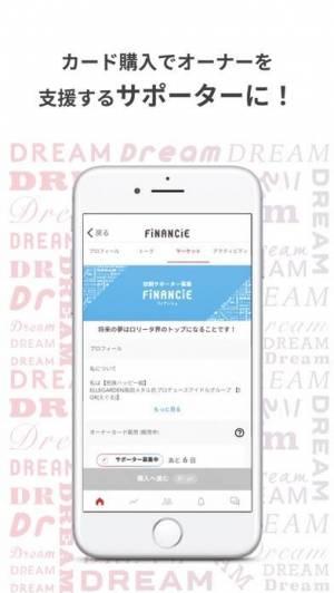 iPhone、iPadアプリ「FiNANCiE(フィナンシェ)ドリームシェアリングサービス」のスクリーンショット 3枚目