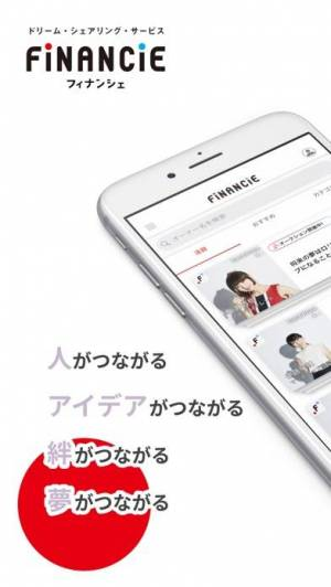 iPhone、iPadアプリ「FiNANCiE(フィナンシェ)ドリームシェアリングサービス」のスクリーンショット 1枚目