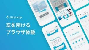 iPhone、iPadアプリ「SkyLeap」のスクリーンショット 1枚目