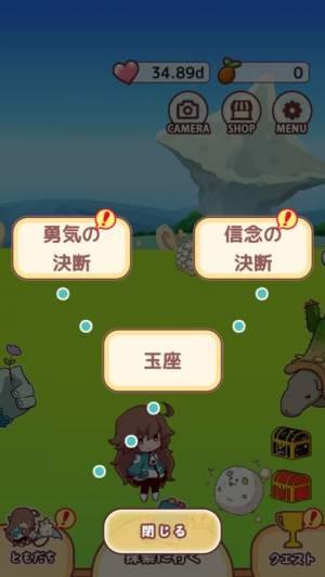 iPhone、iPadアプリ「ココとハミュのぷらりねっと」のスクリーンショット 4枚目