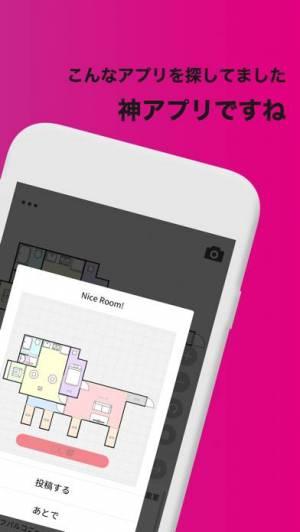 iPhone、iPadアプリ「再現間取りメーカー」のスクリーンショット 4枚目