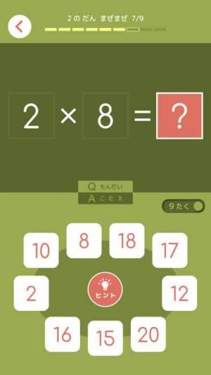 iPhone、iPadアプリ「九九チャレ -かけ算の九九をくりかえし学べる算数アプリです。」のスクリーンショット 1枚目