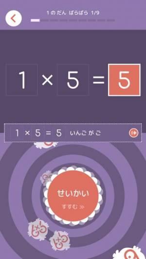 iPhone、iPadアプリ「九九チャレ -かけ算の九九をくりかえし学べる算数アプリです。」のスクリーンショット 3枚目