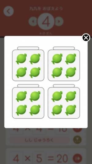 iPhone、iPadアプリ「九九チャレ -かけ算の九九をくりかえし学べる算数アプリです。」のスクリーンショット 5枚目