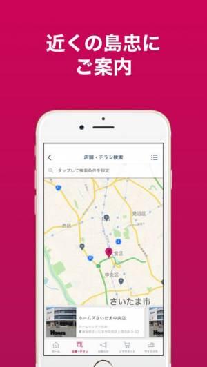 iPhone、iPadアプリ「島忠・ホームズアプリ」のスクリーンショット 3枚目