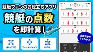 iPhone、iPadアプリ「競艇点数 点数の計算で予想」のスクリーンショット 1枚目