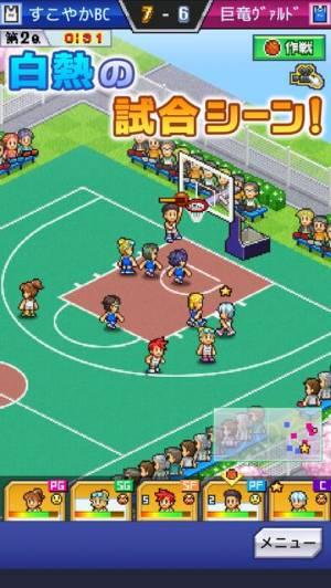 iPhone、iPadアプリ「バスケクラブ物語」のスクリーンショット 3枚目
