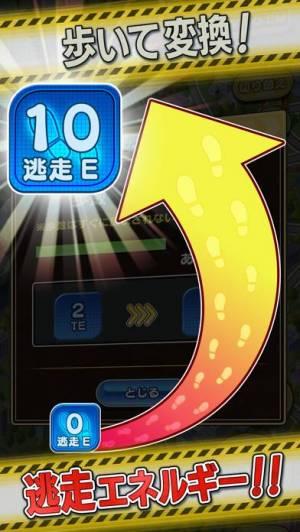 iPhone、iPadアプリ「逃走中【公式】」のスクリーンショット 5枚目