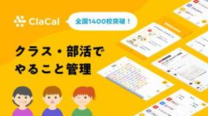 iPhone、iPadアプリ「ClaCal(クラカル)|クラスみんなで学習管理アプリ」のスクリーンショット 1枚目
