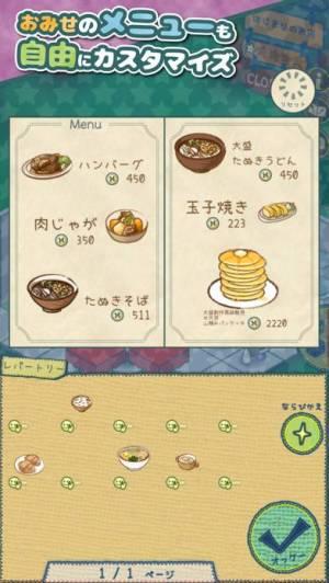 iPhone、iPadアプリ「ぬいぐるみのレストラン」のスクリーンショット 5枚目