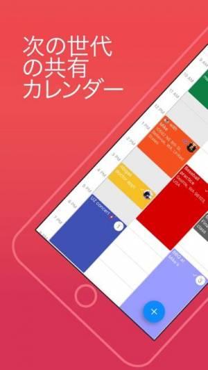 iPhone、iPadアプリ「GroupCal-共有カレンダー」のスクリーンショット 1枚目
