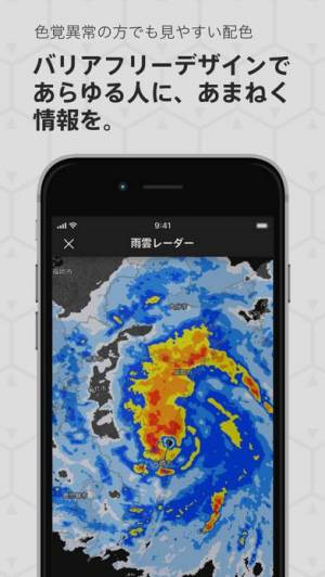 iPhone、iPadアプリ「特務機関NERV防災」のスクリーンショット 4枚目