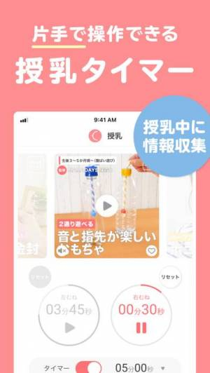 iPhone、iPadアプリ「妊娠・育児記録・離乳食 MAMADAYS(ママデイズ)」のスクリーンショット 4枚目