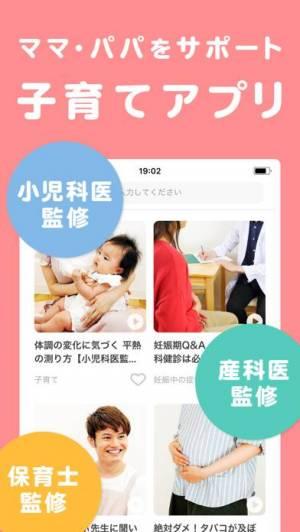 iPhone、iPadアプリ「離乳食・育児記録 MAMADAYS(ママデイズ)」のスクリーンショット 5枚目