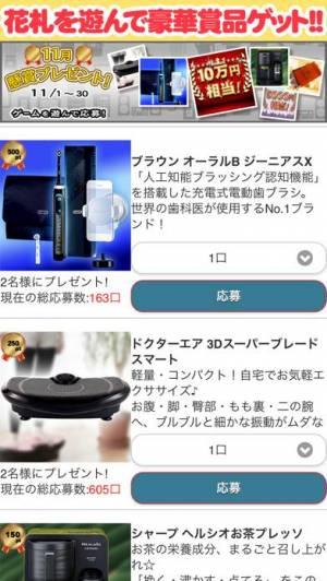 iPhone、iPadアプリ「花札ウォーズ - オンライン対戦」のスクリーンショット 4枚目