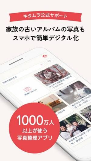 iPhone、iPadアプリ「Photomyne フォトマイン - 写真スキャナー」のスクリーンショット 1枚目