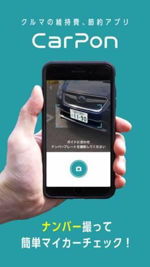 iPhone、iPadアプリ「カーポン(Carpon)」のスクリーンショット 1枚目