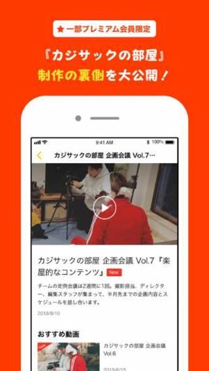 iPhone、iPadアプリ「カジサックの楽屋」のスクリーンショット 3枚目