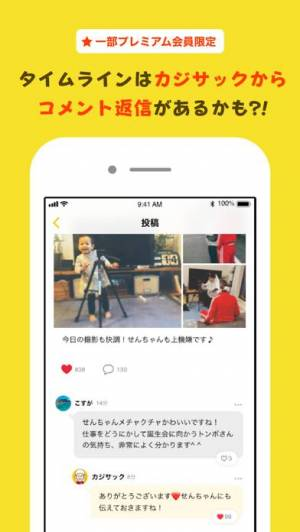 iPhone、iPadアプリ「カジサックの楽屋」のスクリーンショット 4枚目