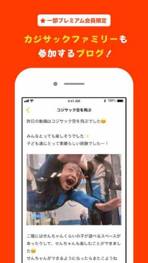 iPhone、iPadアプリ「カジサックの楽屋」のスクリーンショット 5枚目