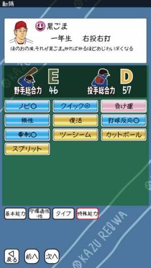 iPhone、iPadアプリ「おかず甲子園 令和名勝負」のスクリーンショット 5枚目