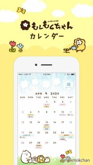 iPhone、iPadアプリ「もくもくちゃんカレンダー」のスクリーンショット 1枚目