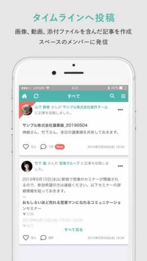 iPhone、iPadアプリ「konoMi Space」のスクリーンショット 3枚目