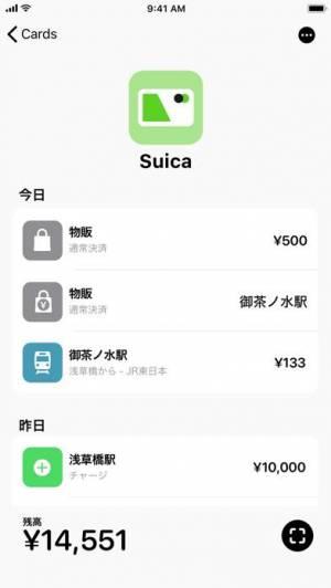 iPhone、iPadアプリ「ICリーダー - 電子マネー残高確認アプリ」のスクリーンショット 3枚目