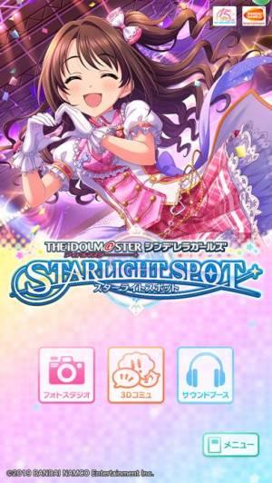 iPhone、iPadアプリ「アイドルマスター シンデレラガールズ スターライトスポット」のスクリーンショット 1枚目