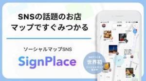 iPhone、iPadアプリ「マップから見つかる-SignPlace(サインプレイス)」のスクリーンショット 1枚目