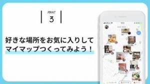 iPhone、iPadアプリ「マップから見つかる-SignPlace(サインプレイス)」のスクリーンショット 4枚目