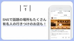 iPhone、iPadアプリ「SignPlace - お店探しができるグルメマップアプリ」のスクリーンショット 2枚目