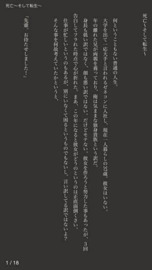 iPhone、iPadアプリ「タグノベル」のスクリーンショット 4枚目