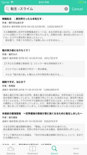 iPhone、iPadアプリ「タグノベル」のスクリーンショット 3枚目