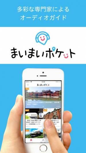 iPhone、iPadアプリ「まいまい京都のオーディオガイド/まいまいポケット」のスクリーンショット 1枚目