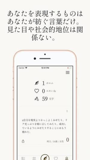 iPhone、iPadアプリ「Poemy - ポエムコミュニティ」のスクリーンショット 1枚目