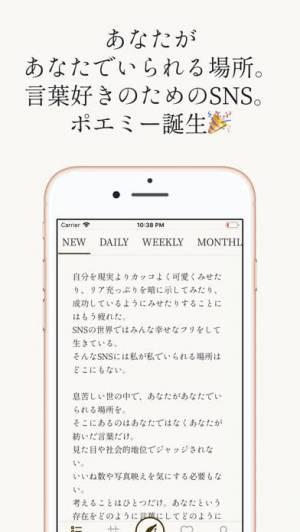 iPhone、iPadアプリ「Poemy - ポエムコミュニティ」のスクリーンショット 2枚目