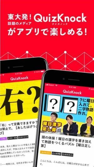 iPhone、iPadアプリ「QuizKnock」のスクリーンショット 1枚目