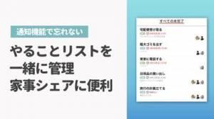 iPhone、iPadアプリ「家計簿を共有!人気かけいぼ Shareroo」のスクリーンショット 4枚目
